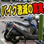 バイクの販売台数が激減した理由