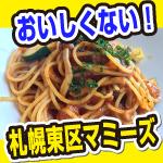 イタリア人もキレる!札幌マミーズ。フランスパンをフォカッチャと言い張るパスタ店。