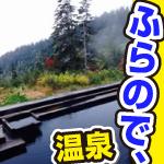 空が広がる山の露天風呂、カミホロ荘