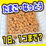 2017.8月最新、1日何個まで食べても良い?納豆・豆腐は1個、タマゴは?