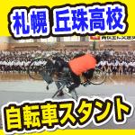 丘珠高校で自転車の安全教室。スタントマンが飛ぶ。