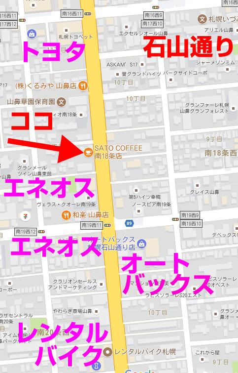 石山通り沿いに南18条店があります。