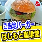 白老牛のハンバーガー。はしもと珈琲館