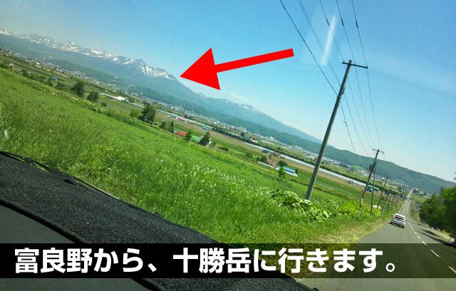 富良野から十勝岳を見る