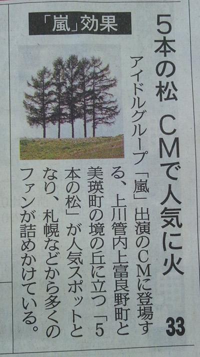 北海道の新聞にも載る