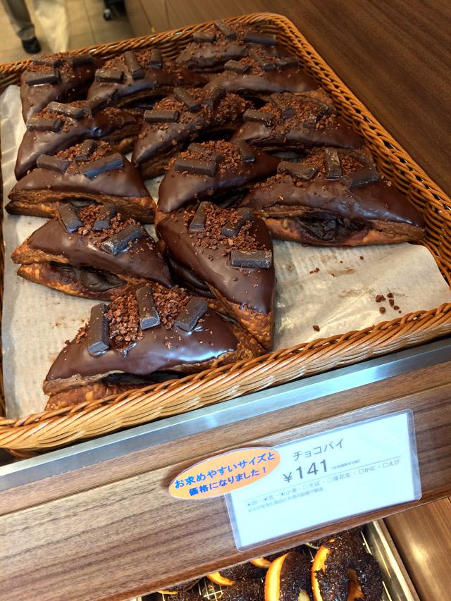 ロイズのチョコレートパン
