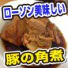 絶品レトルト、ローソンの豚の角煮