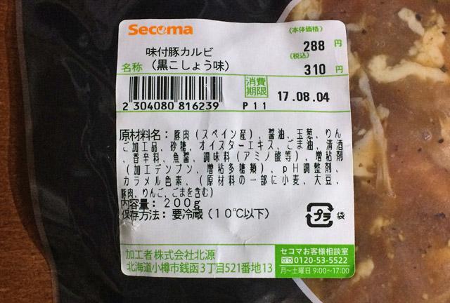 黒胡椒で味付けされた豚カルビ