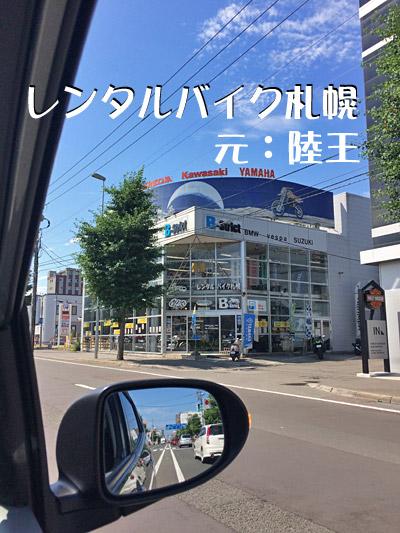 レンタルバイク札幌店、元・陸王