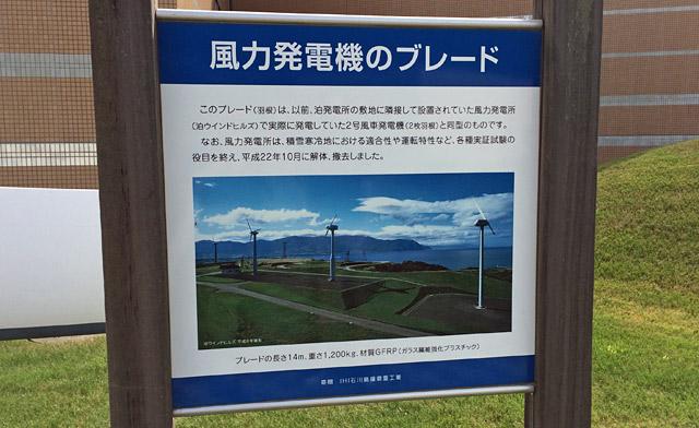 現在、泊の風力発電はありません。