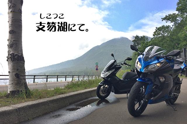 支笏湖で記念撮影