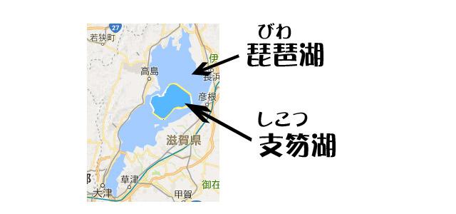 琵琶湖と支笏湖の大きさ比較