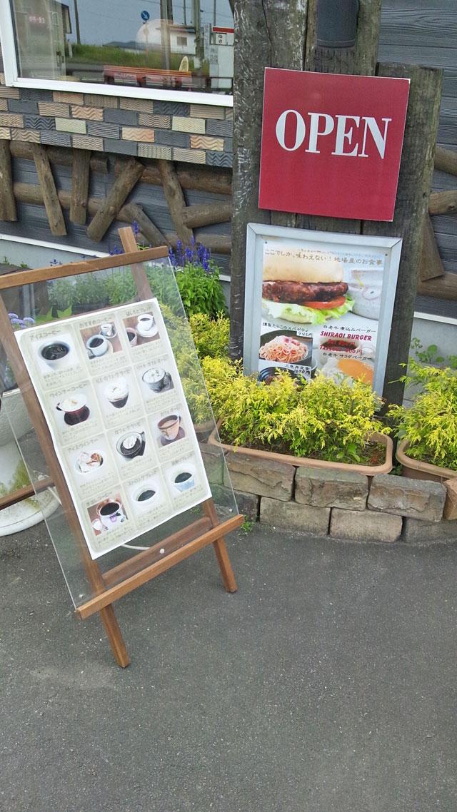 ハンバーガーとコーヒーのお店
