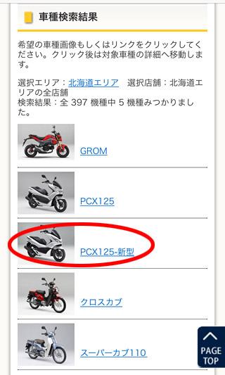 車種を選択