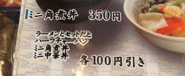 ハーフ丼・ミニ丼がセットで100円引き