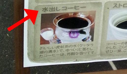 水出しコーヒーじゃないですか。