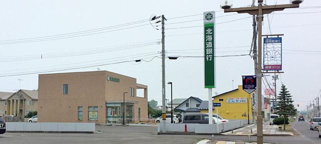 北海道銀行白老支店を借りると良いでしょう。