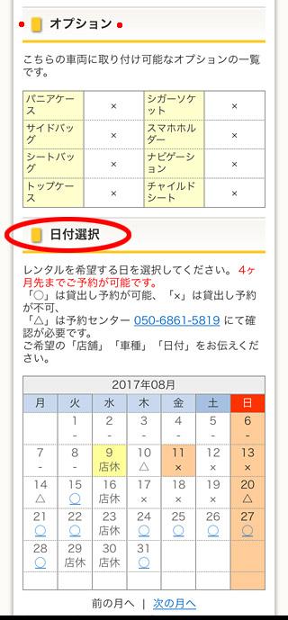 日付カレンダーをクリック