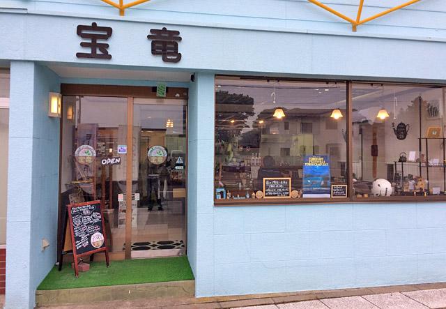 宝竜、店舗入口