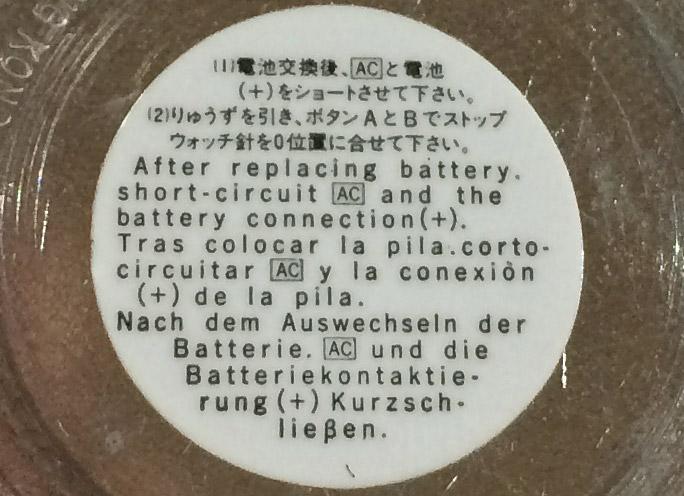電池交換後はショートさせる必要があります。