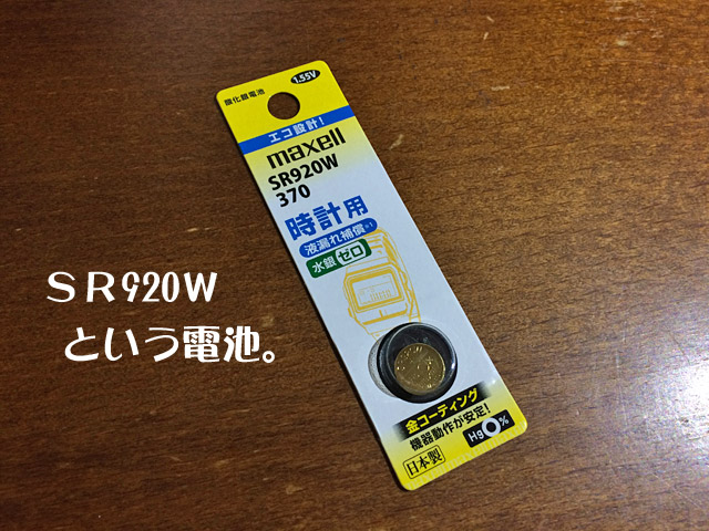 交換用電池は、SR920W