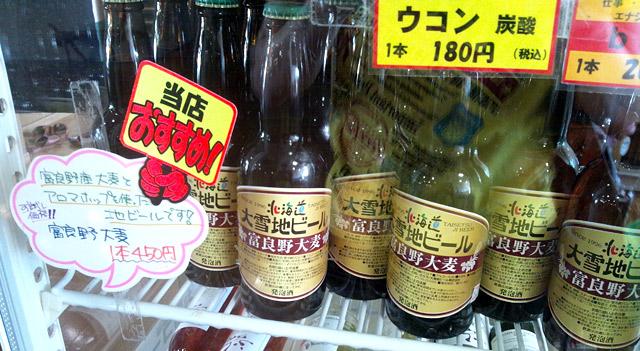 富良野大麦を使った地ビール