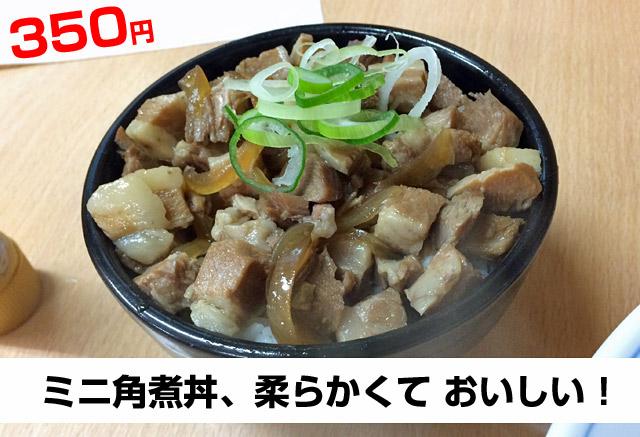ミニ角煮丼