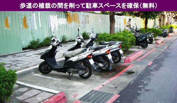 歩道の植木を駐車スペースに。台湾。