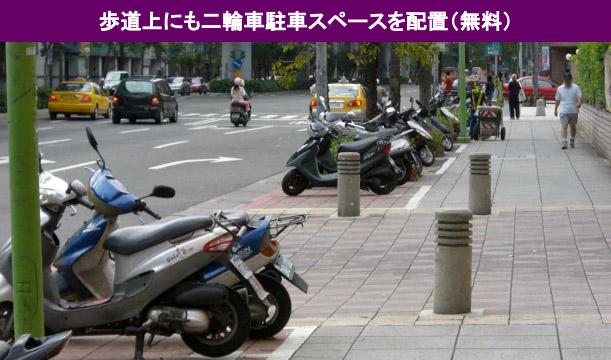 歩道にバイク駐車場がある台湾