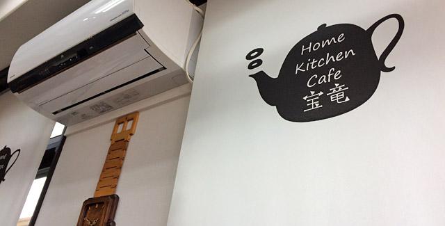 ホームキッチンカフェ宝竜