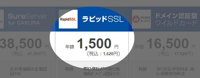 ラピッドSSLは1500円