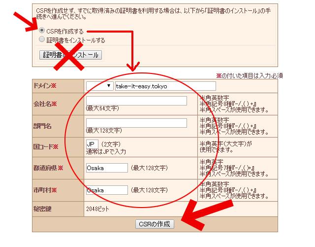 CSRという申請書データ