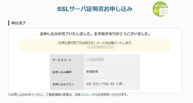 SSL申込み終了