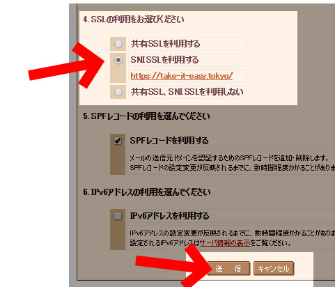 SNI SSLを利用する