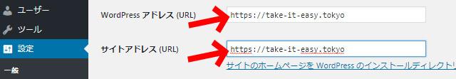 URLアドレスの変更