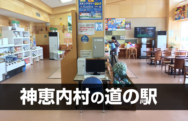 道の駅!何も無い!神恵内村。