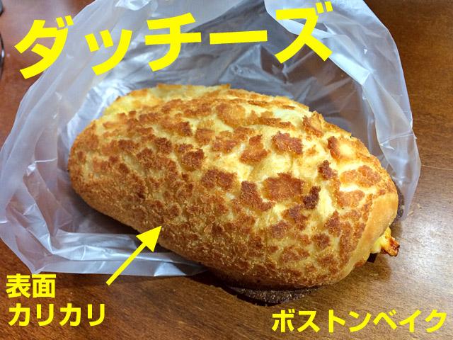 食べました。ボストンベイクのダッチーズ。香ばしくて美味しいパン。