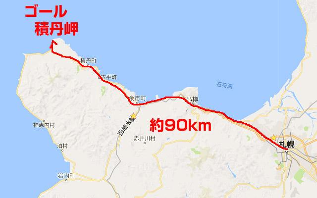 札幌から積丹岬までの距離