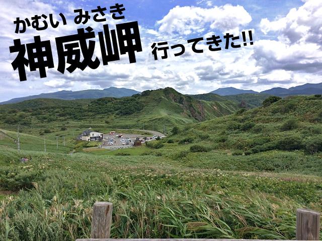 行ってきた!神威岬は海も山も感じれます。
