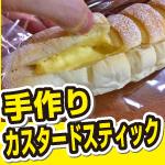 食べました!美味しい!手作りカスタードパン。ボストンベイク北海道札幌
