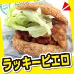 行ってきた!函館ハンバーガー、ラッキーピエロを食べたけど美味しくない。