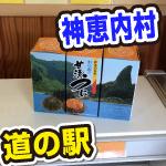 ホタテのつかみ取り。行ってみた!神恵内村のオスコイ道の駅。