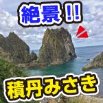 キレイ!! 北海道観光地・積丹岬の美しい海。