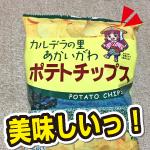 赤井川村のご当地お菓子、ポテトチップ