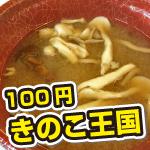 行ってきた!仁木町きのこ王国、きのこ汁が美味しい。
