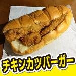 食べました!美味しい!チキンカツバーガー。北海道札幌パン屋ボストンベイク