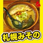 行ってきた!札幌みその、マジで美味しいラーメンでした。