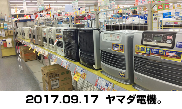 2017年9月のヤマダデンキ石油ストーブコーナー