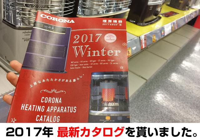 コロナ2017年カタログ