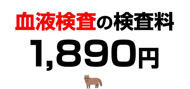 血液検査料・1,890円